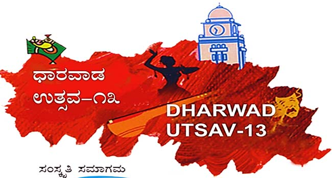 Photo of NO DHARWAD UTSAV THIS YEAR TOO?